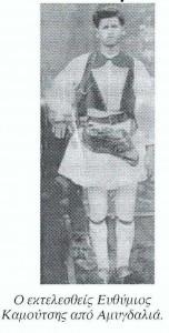 efthimiosdimitrioskamoutsis1942